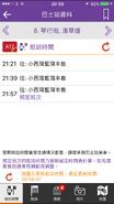Citybus NWFB Mobile App v3.0 ETA