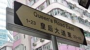 QRE Sign