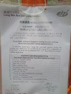 LWB N30P Notice 002