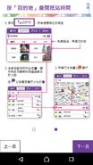 Citybus NWFB Mobile App v4.1 Destination Intro Page 2