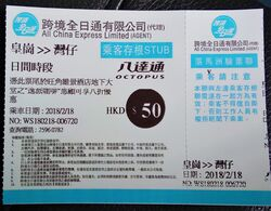 20180218 wan chai north huanggang ticket
