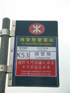 So Kwun Wat Sub station