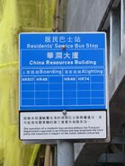 ChinaResourcesBuilding sign 20180324