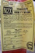 NWFB N2X Service Notice 2011-9-13