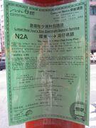 N2A notice 20120109