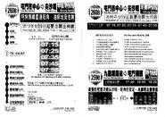 260B 20100109 Leaflet