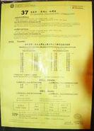 NLB 37 37P Timetable