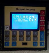 Honglong ATR Display Controller