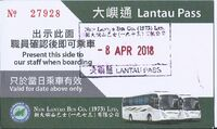 Lantau Pass 20180408 front