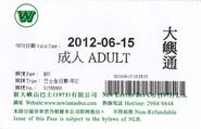 NLB ticket 20120615
