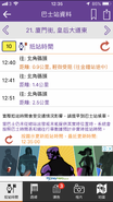 Citybus NWFB Mobile App v3.0 Traffic Congestion Notification