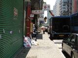 駿業街 (偉業街)