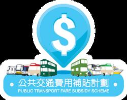 PublicTransportFareSubsidySchemeLogo