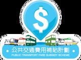 公共交通費用補貼計劃