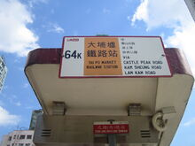 KMB 64K Yuen Long (West) BT Stop flag