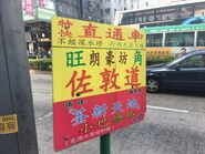 Tsuen Wan (Vision City) to Jordon Road stop