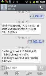A10 SMS