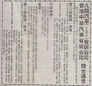 XHT 104 Commencement Notice 19730128