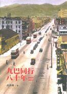 KMB history 80 Book