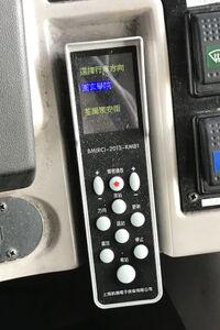 Carrun BM-2013-KMB Remote Control