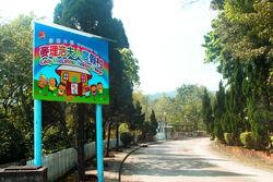 Lady MacLehose Holiday Village Entrance 20160327