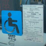 嶼巴 PN9850 行車證 (1)