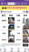 Citybus NWFB Mobile App v4.1 Destination Mode 1