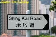 Shing Kai Road Sign