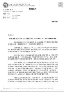 立法會秘書處於2019年6月24日回覆九巴14H服務事宜文件(1)
