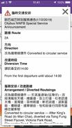 Citybus NWFB Mobile App v3.0 Temp Arrangment