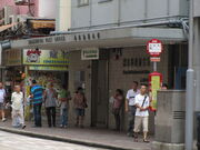 Sham Shui Po Post Office 1
