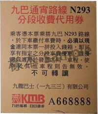 N293 Section Fare Ticket