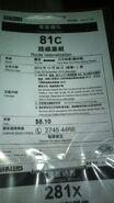 KMB 81C 281X notice01