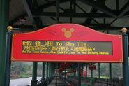 Disneyland PTI-1