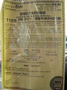 NWFB 116S Service Notice 2011.2.2