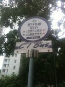 KR21 bus stop in Tsui Chuk Garden