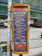 Sam Chuk Street Minibus 3