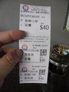 TsuenWan Huanggang Ticket 2015