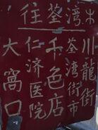 Shek Lei Shek Li Street PLB 3