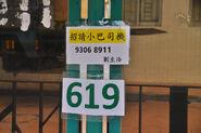 Hung Yuen Road 619 GMB adv