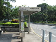 Kwong Chi House Kwong Fuk Estate 2