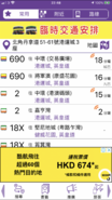 Citybus NWFB Mobile App v4.0 Index