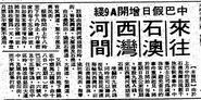 19760717 CMB9A news