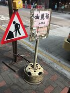 Yau Lai Estate to Kwun Tong stop 3