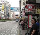 欽州街 (長沙灣道)