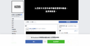 KMB facebook page after accident 20180211