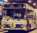 新巴15X線 (第一代)