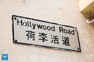Hollywood Road Sign 20170729