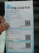 ManKamToExpress Ticket