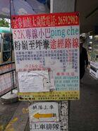 NTGMB 52K Fanling Station Stop flag